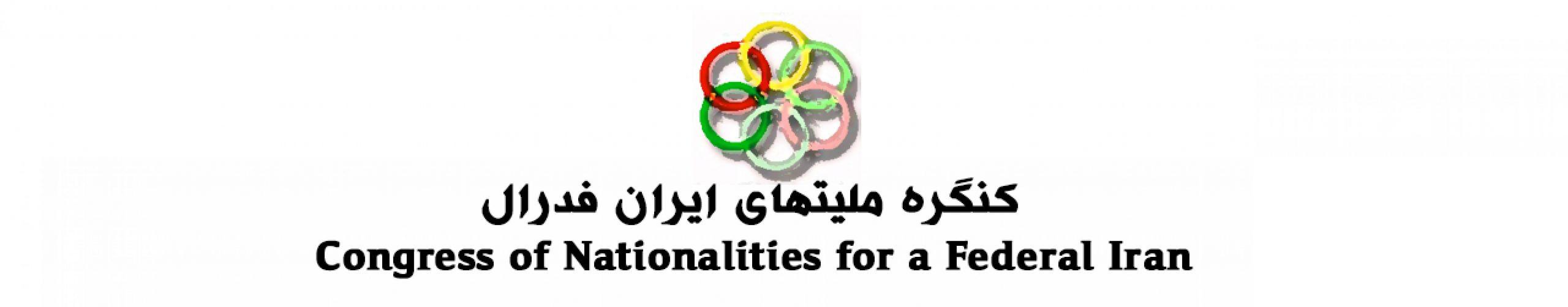 کنگره ملیتهای ایران فدرال