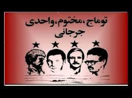 اعلامیه کانون فرهنگی وسیاسی ترکمن صحرا  به مناسبت چهل ویکمین سالگرد کشتارچهار   تن از رهبران خلق ترکمن دربهمن58