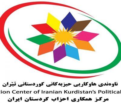 اطلاعیە مرکز همکاری احزاب کردستان ایران در مورد جنایت رژیم در منطقە مرزی سراوان بلوچستان