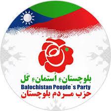 اطلاعیه حزب مردم بلوچستان در خصوص روز زن